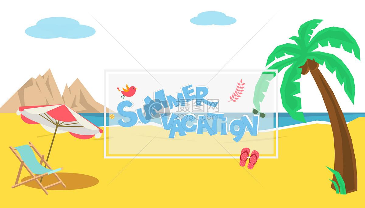 标签: 海边节日遮阳伞沙滩椰子树快乐暑假假期快乐的暑假图片快乐的