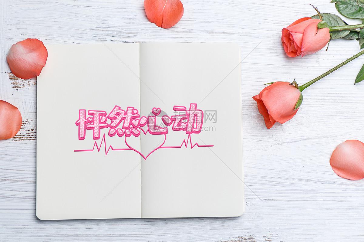 七夕情人节粉色浪漫背景图片素材_免费下载_jpg图片