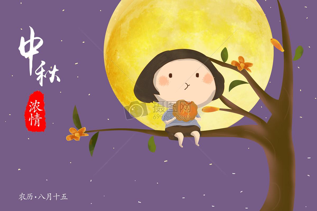 中秋节卡通中秋节卡通图片素材中秋节月饼卡通图