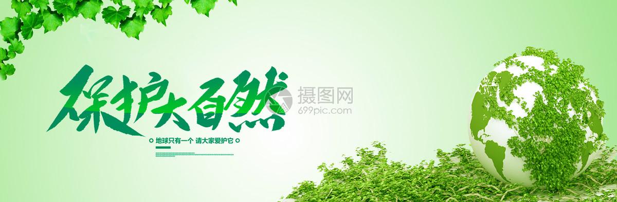 环保banner