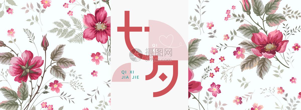 七夕 水彩手绘花背景