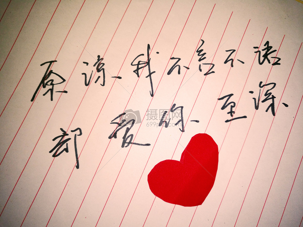 纯爱情人节告白文字爱心表白