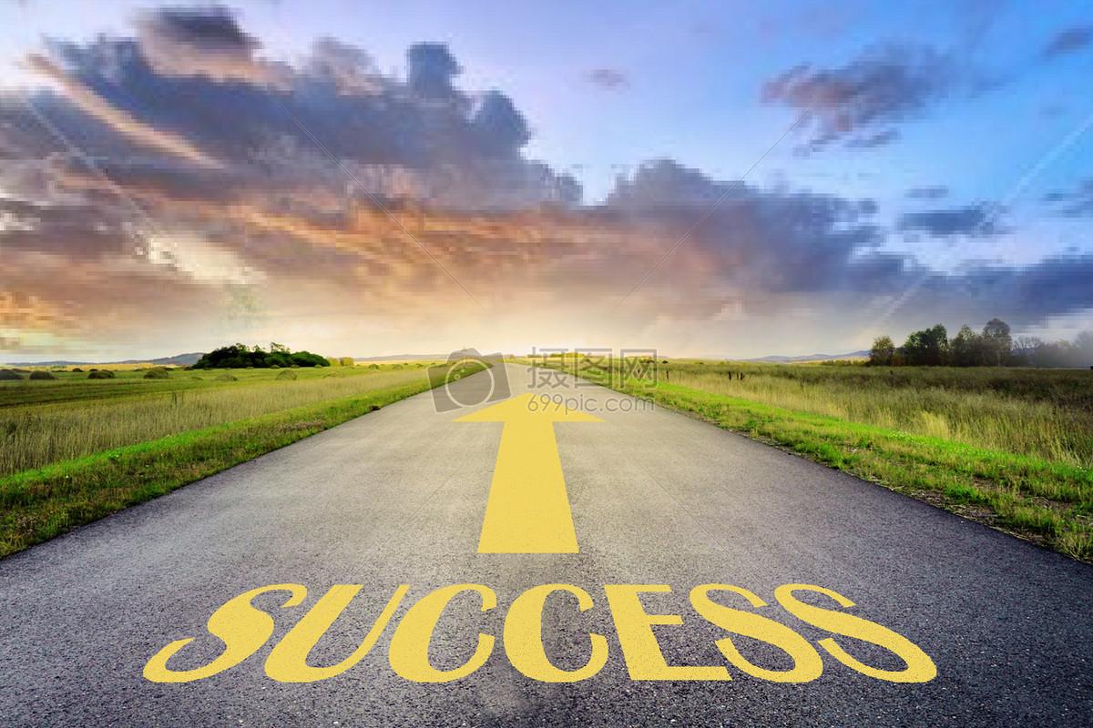 路_成功之路图片素材-正版创意图片500572435-摄图网