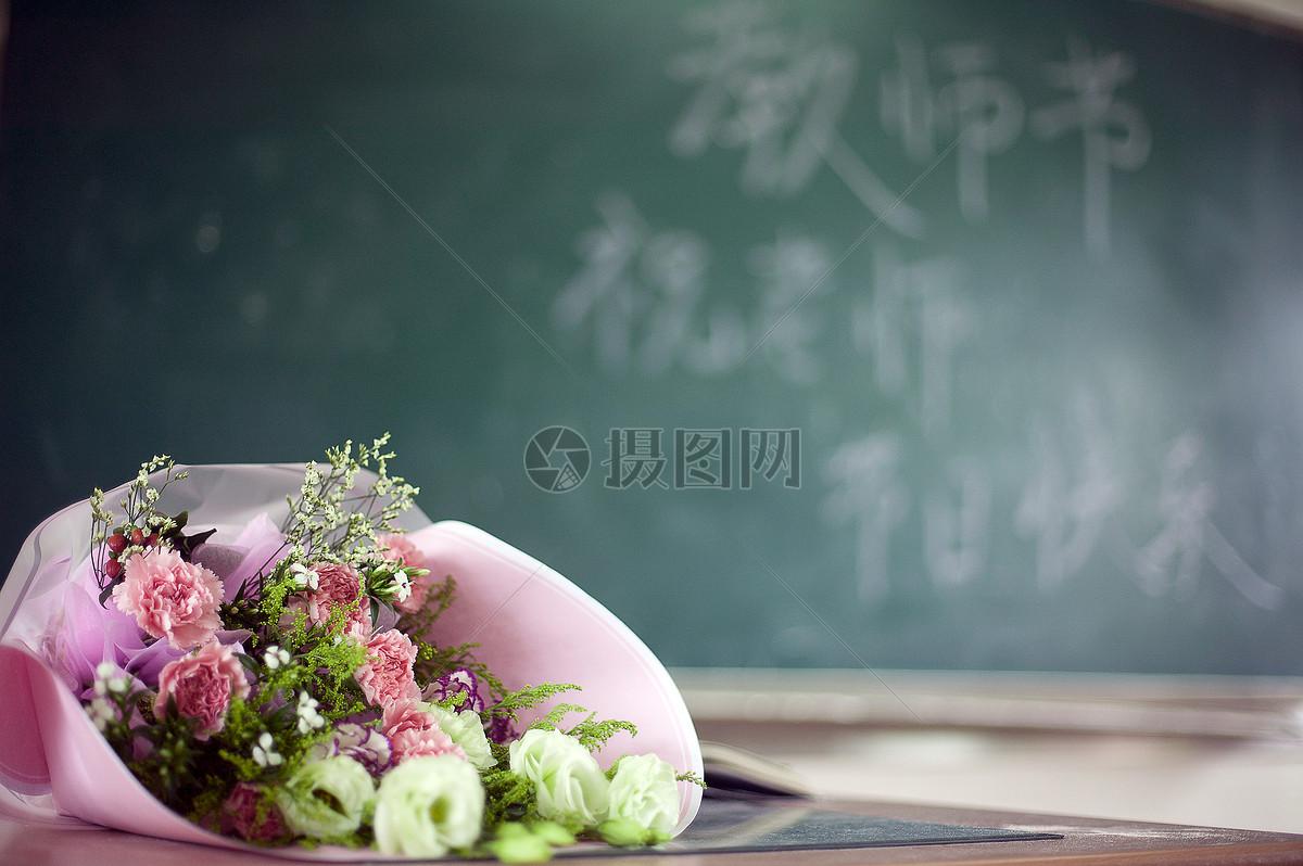 教师节同学给老师送的鲜花
