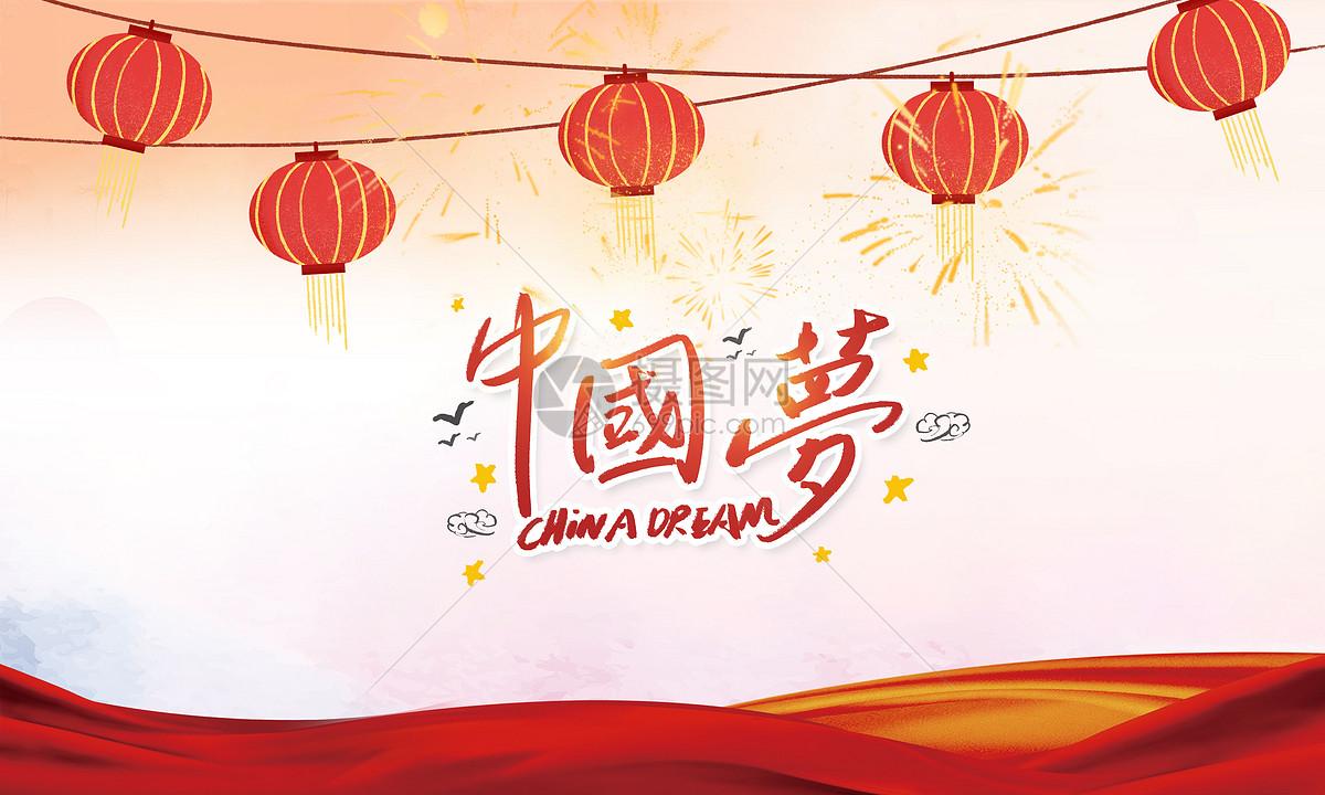中国梦摄影图片免费下载_假日/节日图库大全_编号-摄