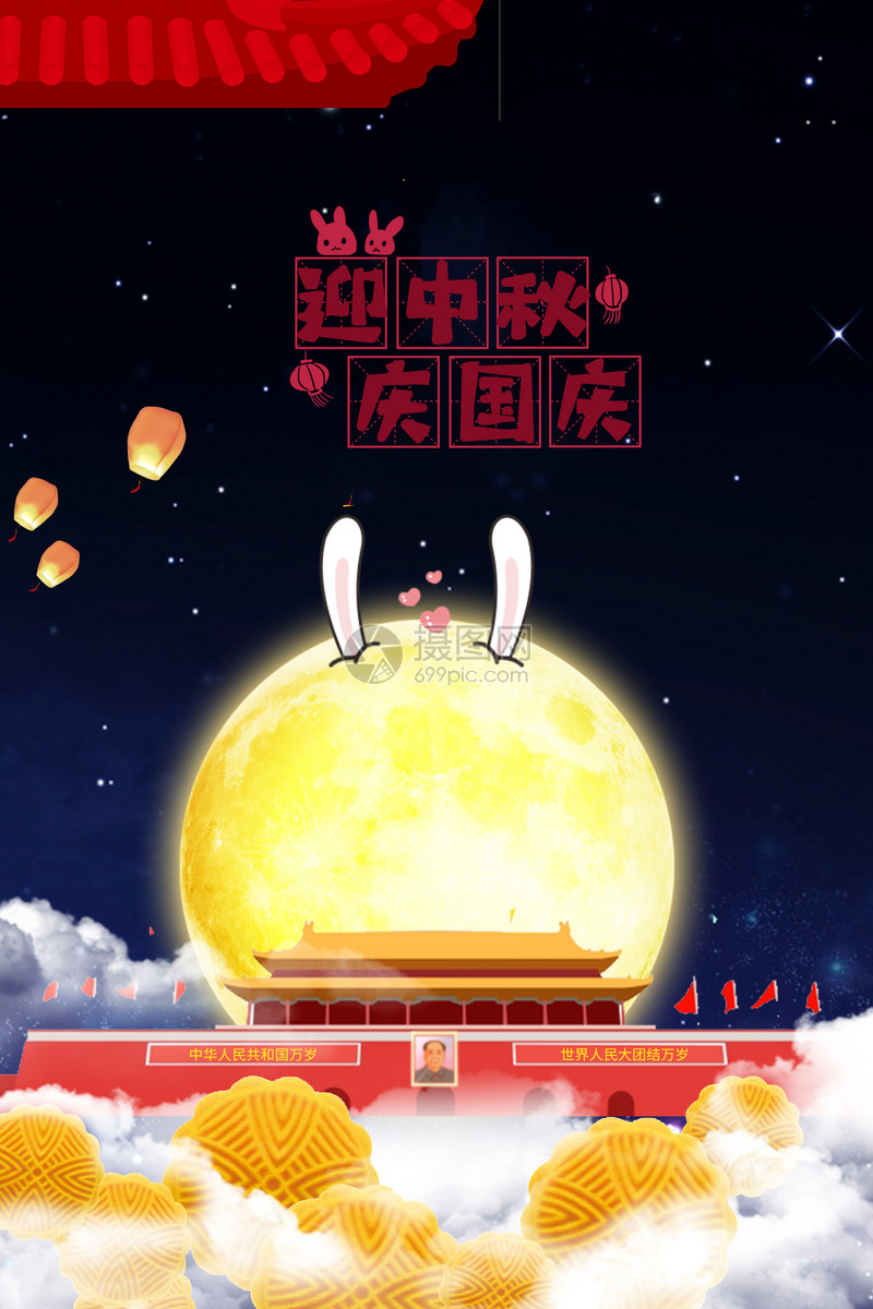 创意合成 节日假日 中秋国庆双节海报jpg  分享: qq好友 微信朋友圈