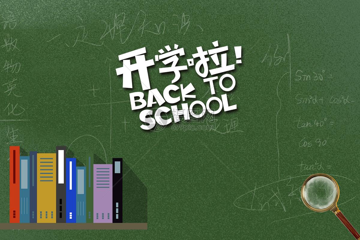 教育黑板背景素材