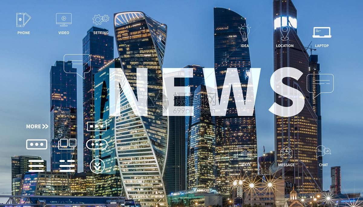 新闻资讯_新闻资讯图片素材_免费下载_jpg图片格式_VRF高清图片500626367_摄图网