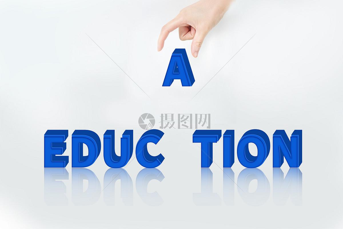 教育创意图图片素材_免费下载_jpg图片格式_vrf高清图片