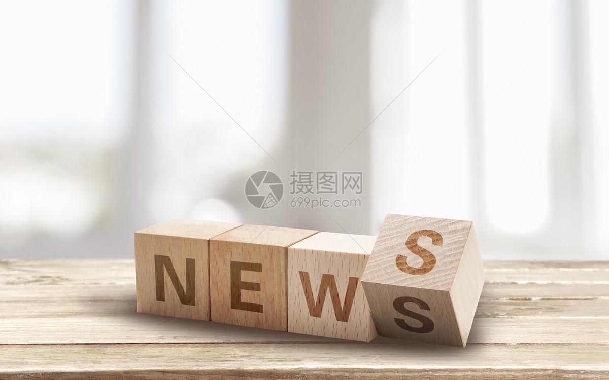 新闻资讯_新闻资讯图片素材-正版创意图片500642358-摄图网