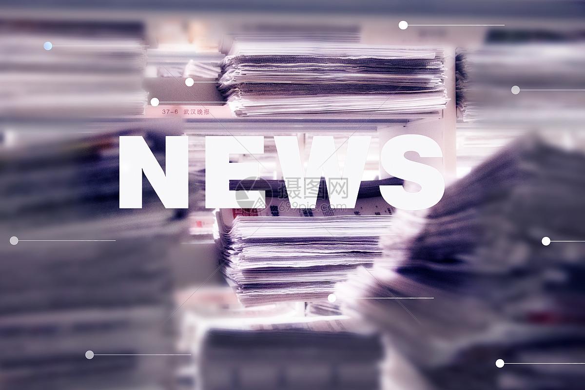 新闻资讯_新闻资讯图片素材-正版创意图片500673021-摄图网