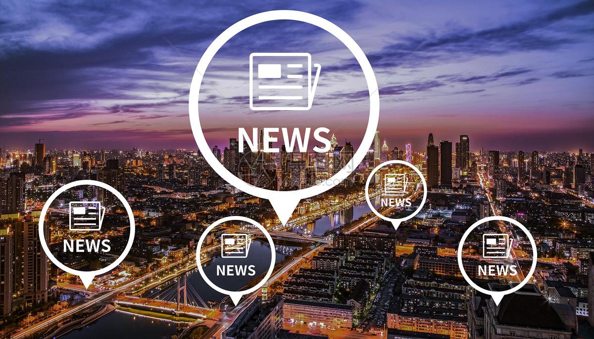 新闻资讯_新闻资讯图片素材_免费下载_jpg图片格式_VRF高清图片500684019_摄图网