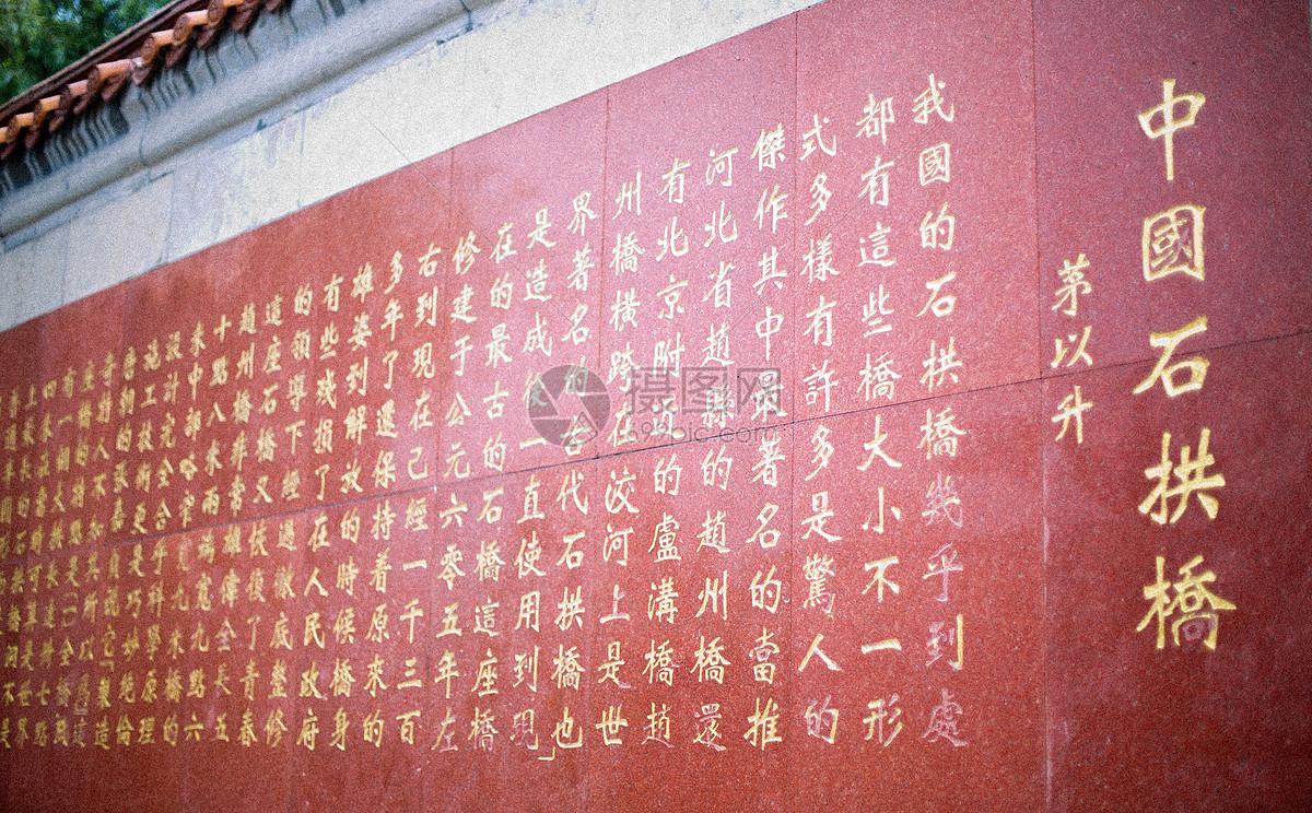 赵州桥景色图片