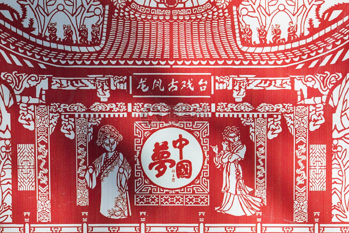中国红中国梦剪纸图片素材_免费下载_jpg图片格式_vrf