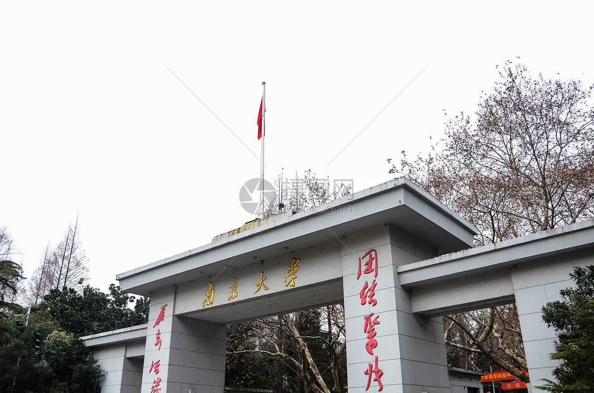 南京大学大门
