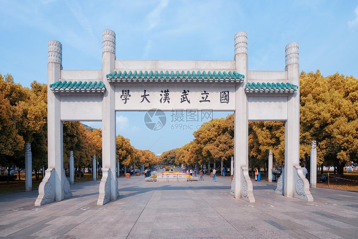 国立武汉大学大门