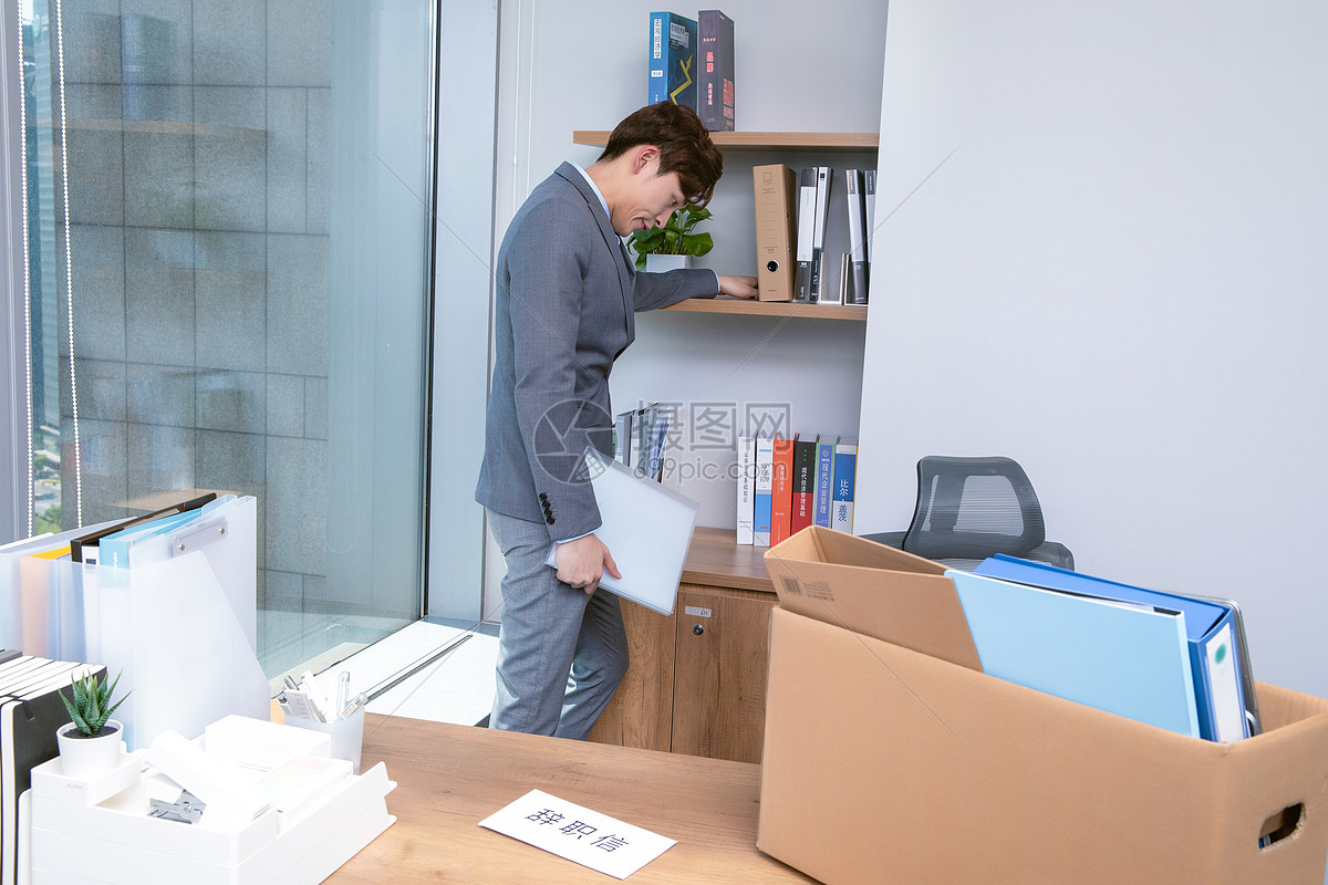职场男性离职整理物品图片