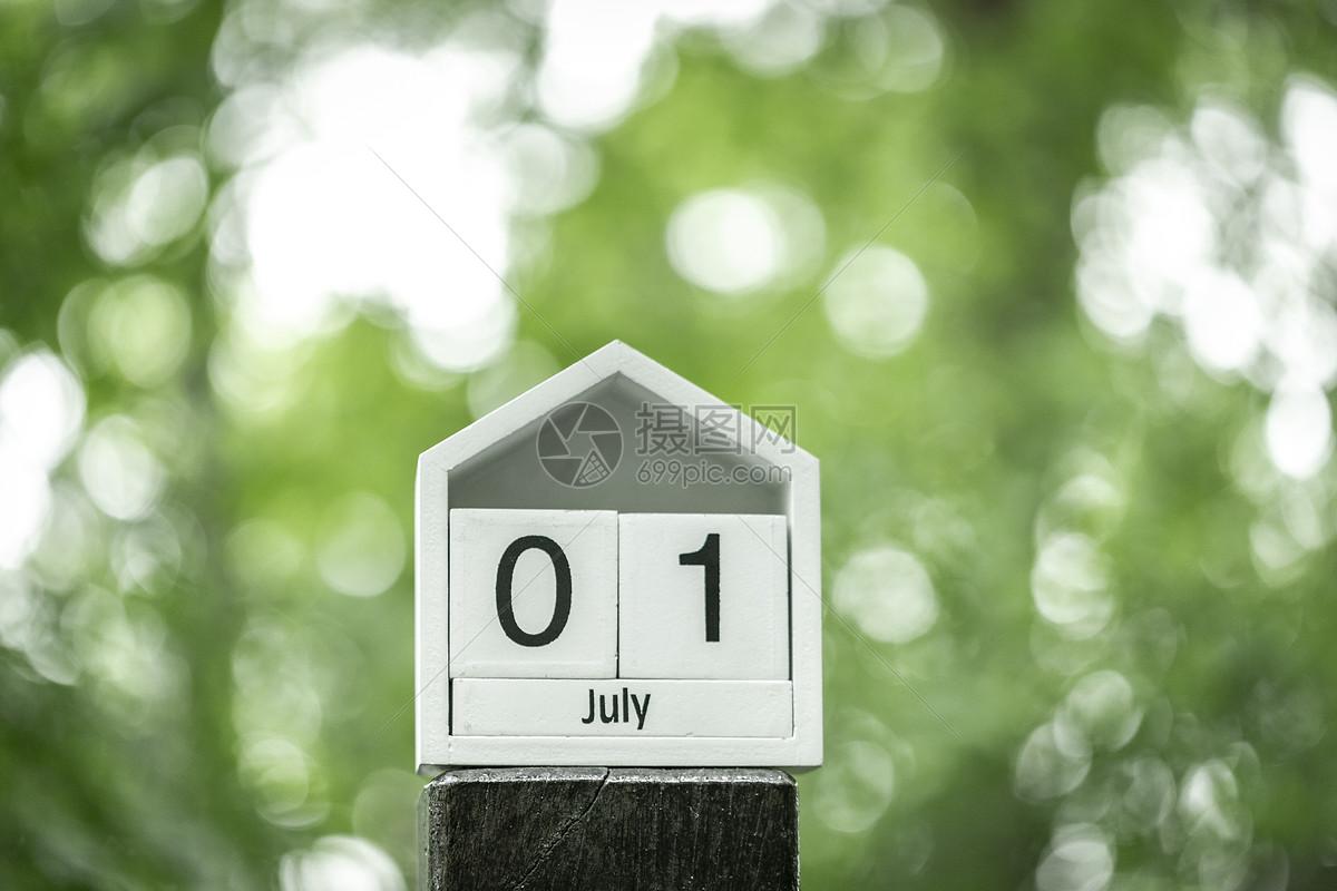 你好七月图片